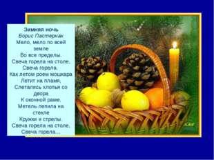 Зимняя ночь Борис Пастернак Мело, мело по всей земле Во все пределы. Свеча го