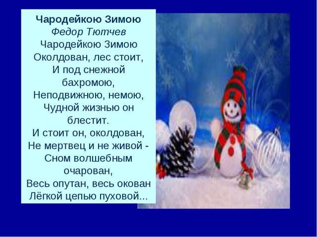 Чародейкою Зимою Федор Тютчев Чародейкою Зимою Околдован, лес стоит, И под сн...