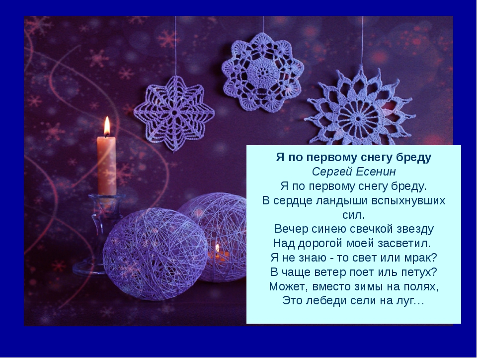 Я по первому снегу бреду Сергей Есенин Я по первому снегу бреду. В сердце лан...