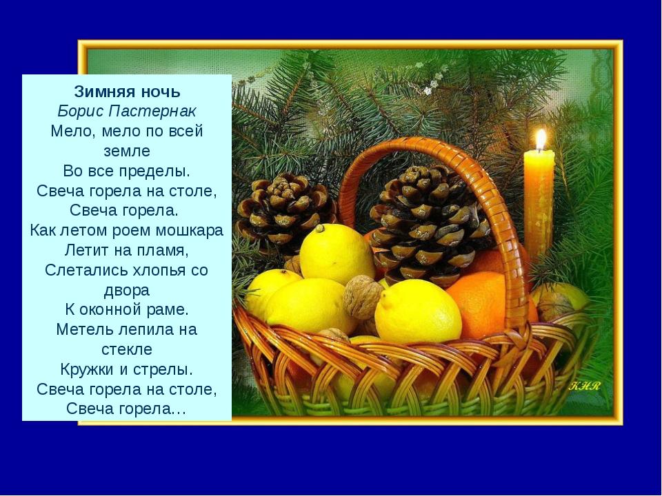Зимняя ночь Борис Пастернак Мело, мело по всей земле Во все пределы. Свеча го...