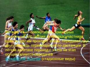 Эстафе́та— совокупность командных спортивных дисциплин, в которых участники