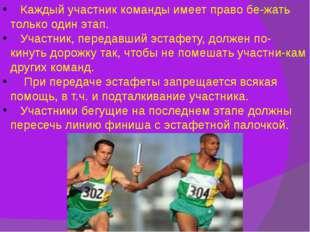 Каждый участник команды имеет право бежать только один этап. Участник, пере