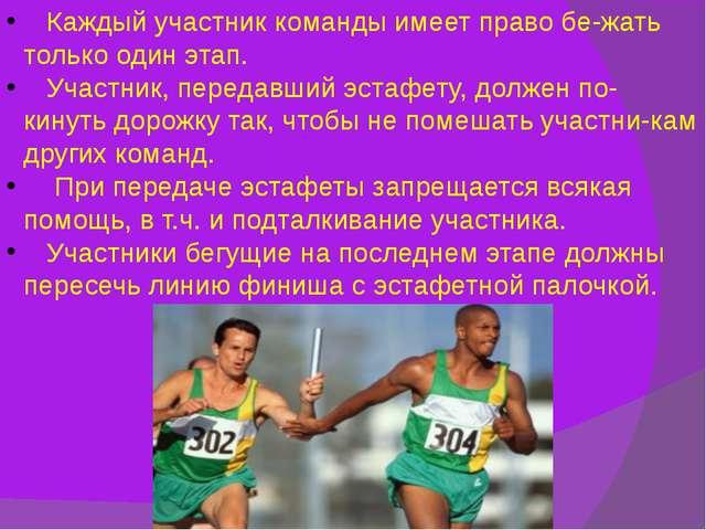 Каждый участник команды имеет право бежать только один этап. Участник, пере...
