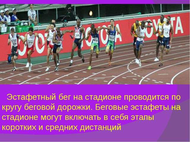 Эстафетный бег на стадионе проводится по кругу беговой дорожки. Беговые эста...