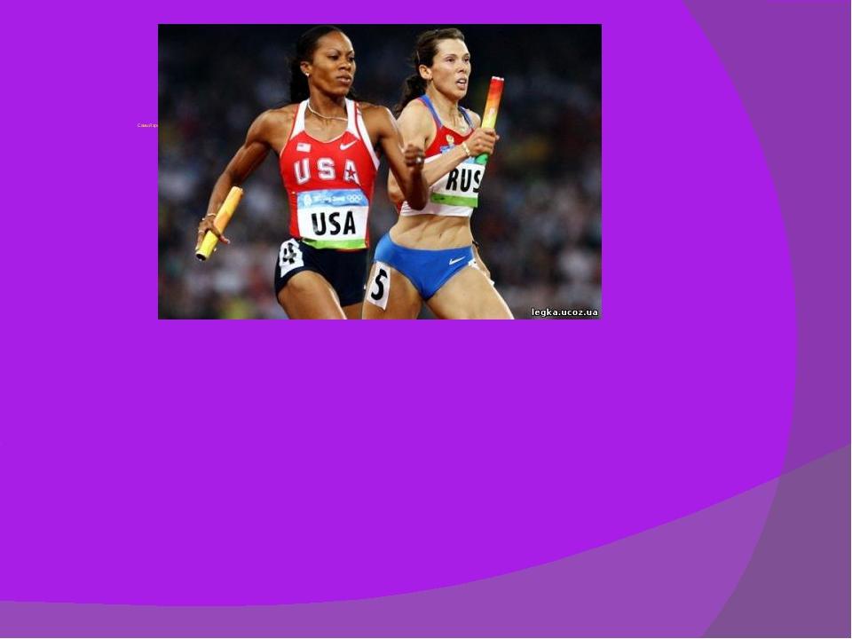 Самый зрелищный вид на всех легкоатлетических турнирах, состязание, объединя...