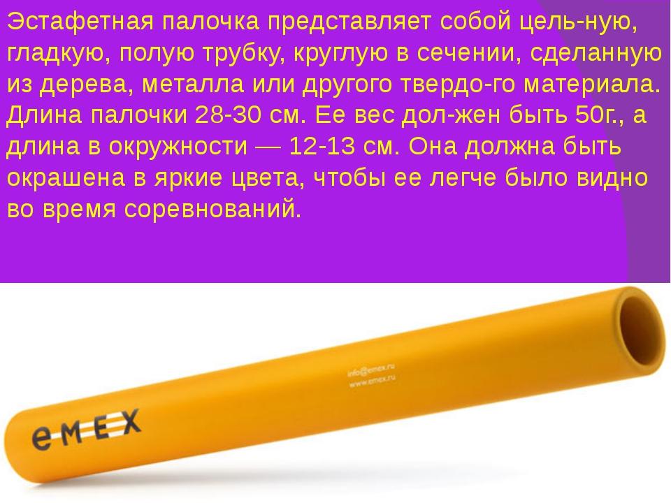 Эстафетная палочка представляет собой цельную, гладкую, полую трубку, круглу...