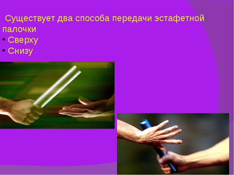 Существует два способа передачи эстафетной палочки Сверху Снизу