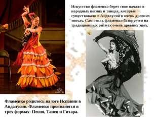 Фламенко родилось на юге Испании в Андалусии. Фламенко проявляется в трех фор