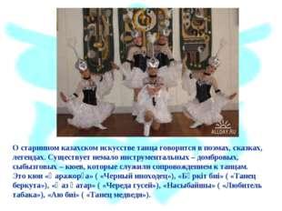 О старинном казахском искусстве танца говорится в поэмах, сказках, легендах.