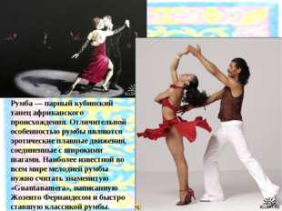 Румба — парный кубинский танец африканского происхождения. Отличительной особ