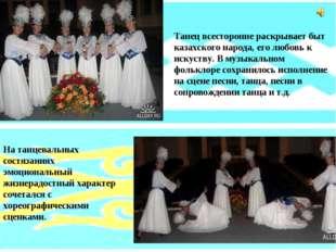 Танец всесторонне раскрывает быт казахского народа, его любовь к искуству. В