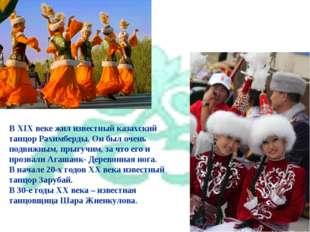 В XIX веке жил известный казахский танцор Рахимберды. Он был очень подвижным,