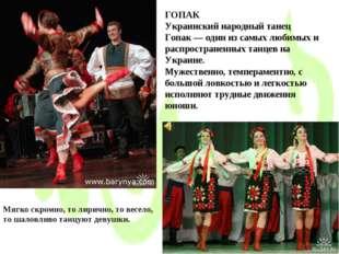 ГОПАК Украинский народный танец Гопак — один из самых любимых и распространен
