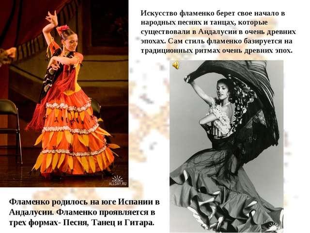 Фламенко родилось на юге Испании в Андалусии. Фламенко проявляется в трех фор...