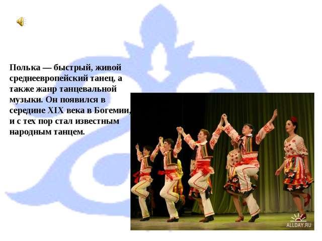 Полька — быстрый, живой среднеевропейский танец, а также жанр танцевальной му...