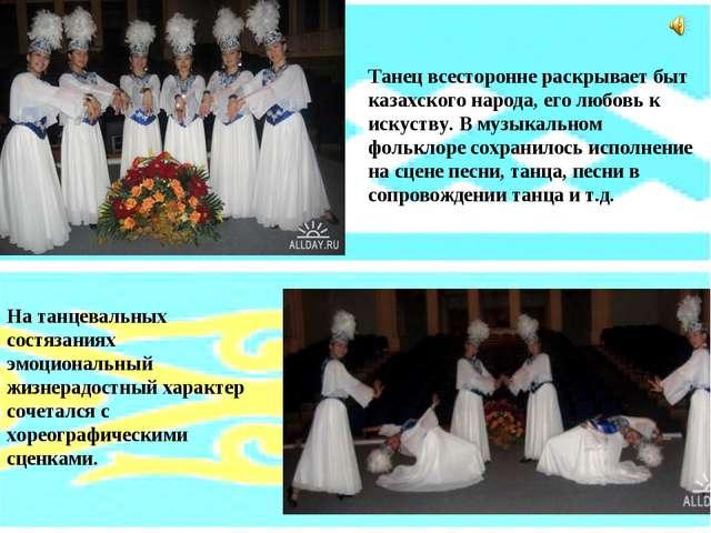 Танец всесторонне раскрывает быт казахского народа, его любовь к искуству. В...