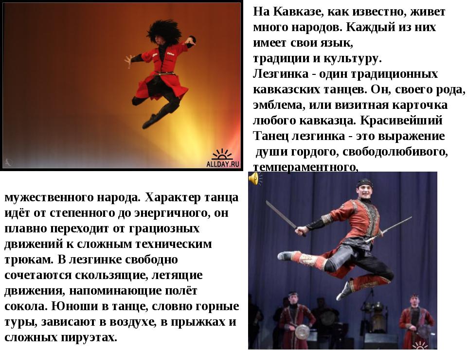 мужественного народа. Характер танца идёт от степенного до энергичного, он пл...