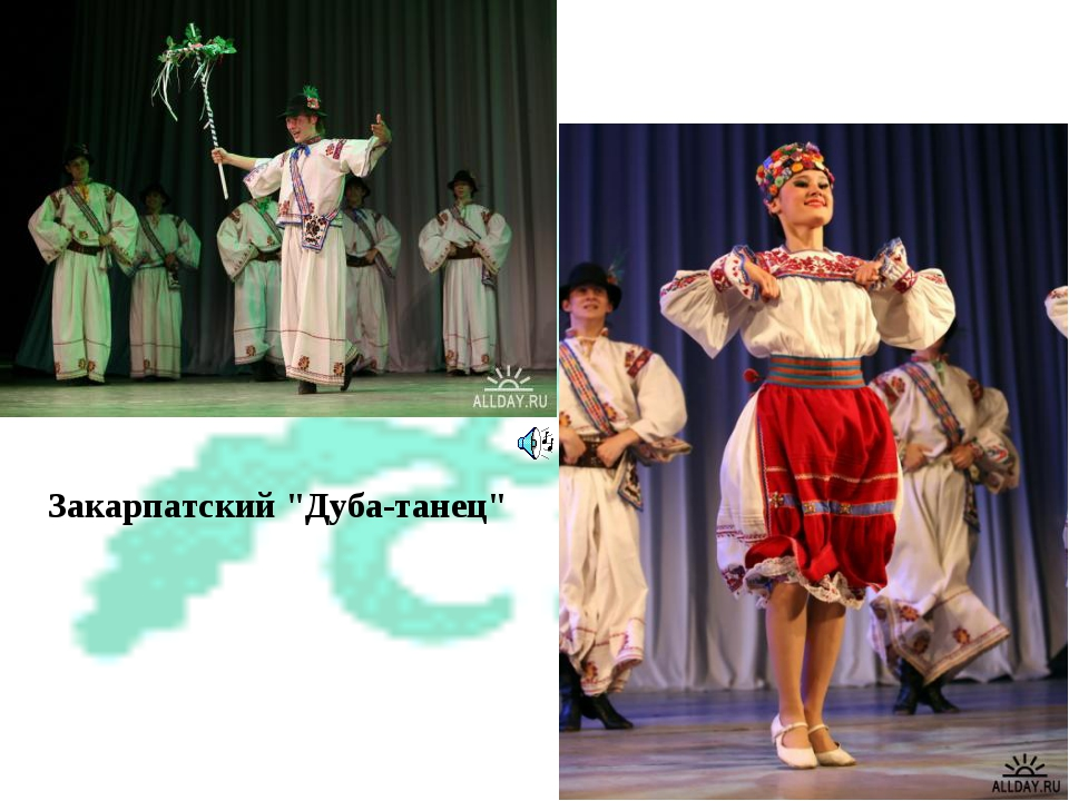 "Закарпатский ""Дуба-танец"""