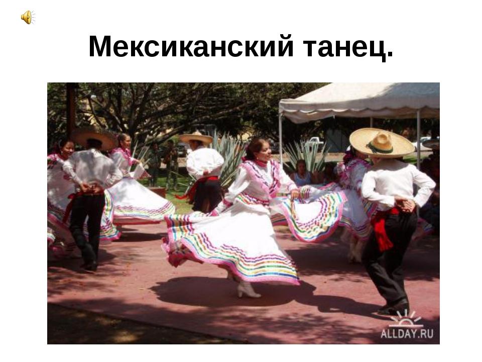 Мексиканский танец.