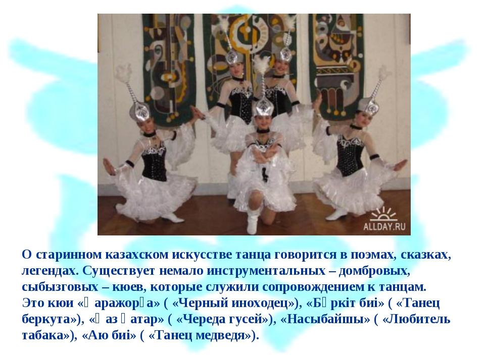 О старинном казахском искусстве танца говорится в поэмах, сказках, легендах....