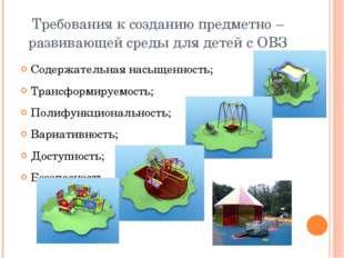 Требования к созданию предметно – развивающей среды для детей с ОВЗ Содержате