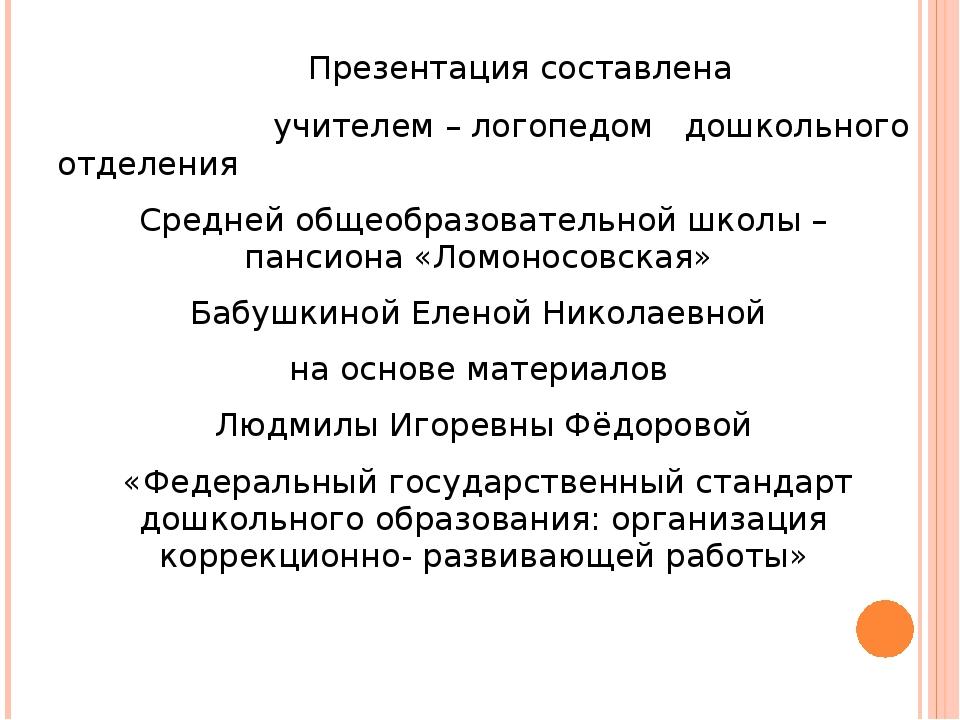 Презентация составлена учителем – логопедом дошкольного отделения Средней об...