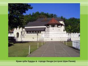 Храм зуба Будды в городе Канди (остров Шри-Ланка)