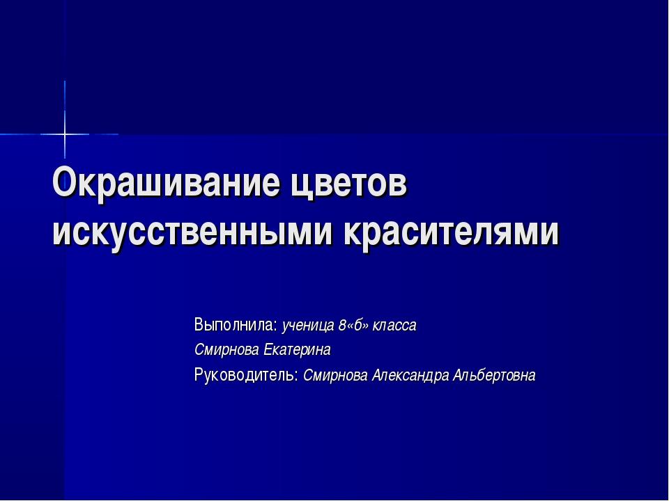 Окрашивание цветов искусственными красителями Выполнила: ученица 8«б» класса...