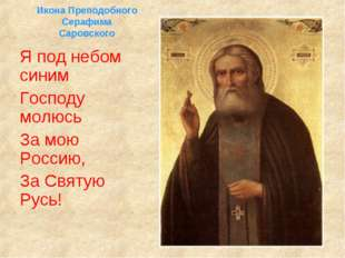 Икона Преподобного Серафима Саровского Я под небом синим Господу молюсь За мо