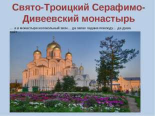 Свято-Троицкий Серафимо-Дивеевский монастырь … а в монастыре колокольный звон