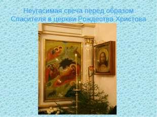 Неугасимая свеча перед образом Спасителя в церкви Рождества Христова