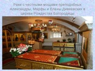 Раки с честными мощами преподобных Александры, Марфы и Елены Дивеевских в цер