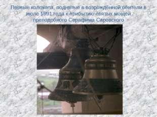 Первые колокола, поднятые в возрождённой обители в июле 1991 года к прибытию