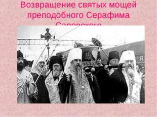 Возвращение святых мощей преподобного Серафима Саровского