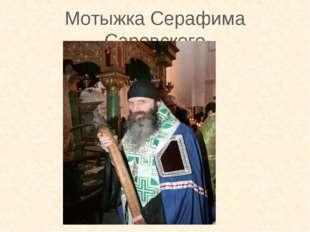 Мотыжка Серафима Саровского