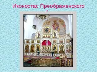 Иконостас Преображенского собора