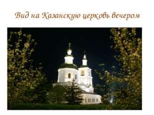 Вид на Казанскую церковь вечером
