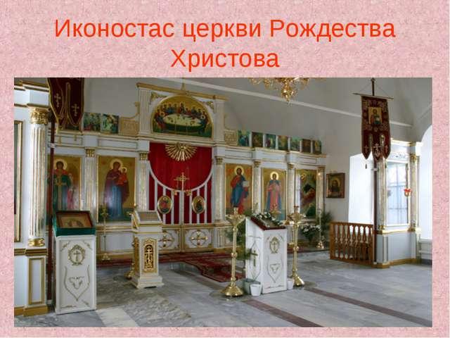 Иконостас церкви Рождества Христова