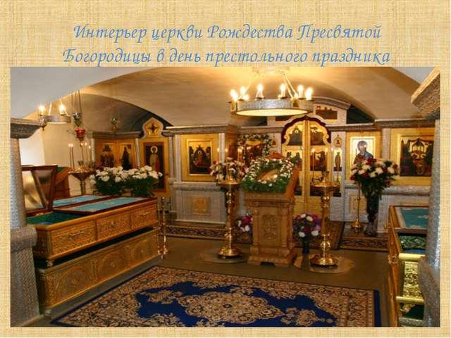 Интерьер церкви Рождества Пресвятой Богородицы в день престольного праздника