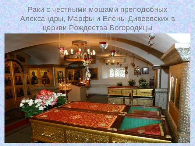 Раки с честными мощами преподобных Александры, Марфы и Елены Дивеевских в цер...