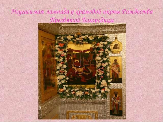 Неугасимая лампада у храмовой иконы Рождества Пресвятой Богородицы