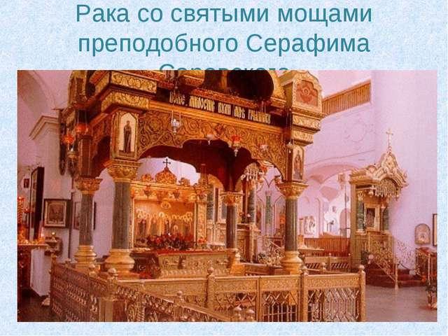 Рака со святыми мощами преподобного Серафима Саровского