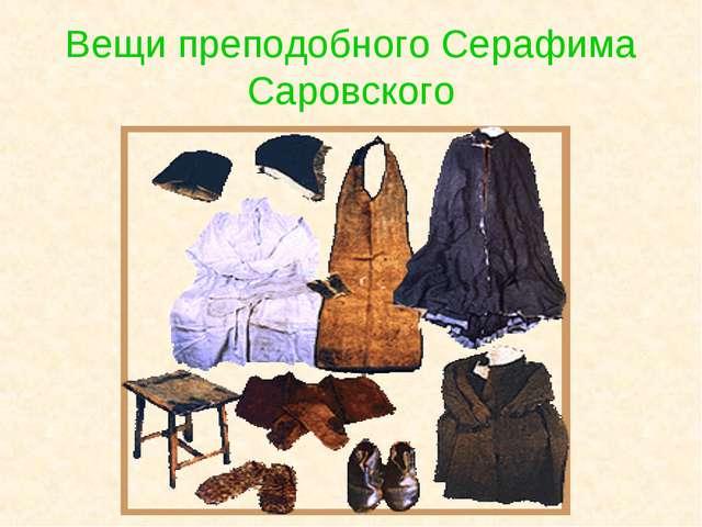 Вещи преподобного Серафима Саровского