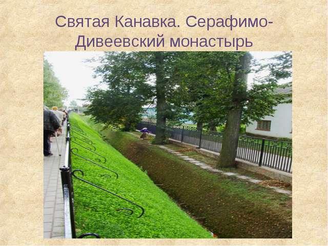 Святая Канавка. Серафимо-Дивеевский монастырь