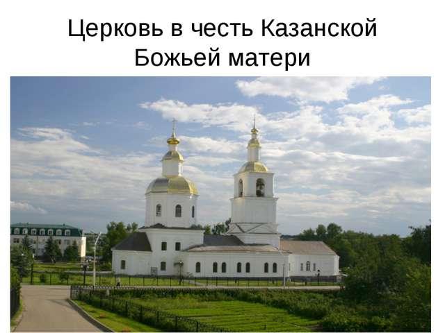 Церковь в честь Казанской Божьей матери