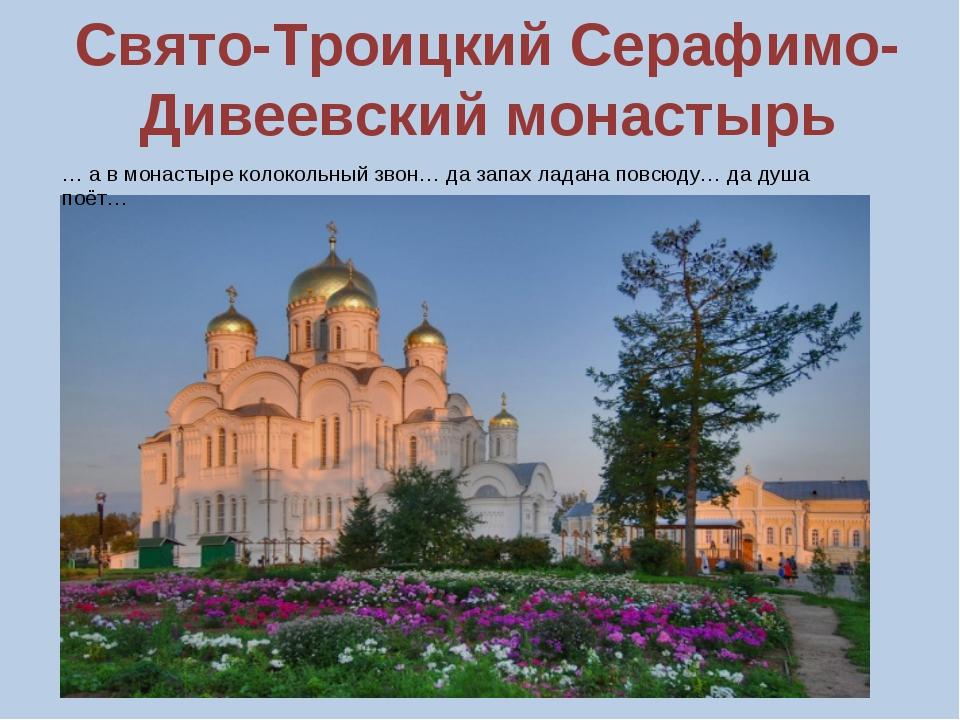 Свято-Троицкий Серафимо-Дивеевский монастырь … а в монастыре колокольный звон...