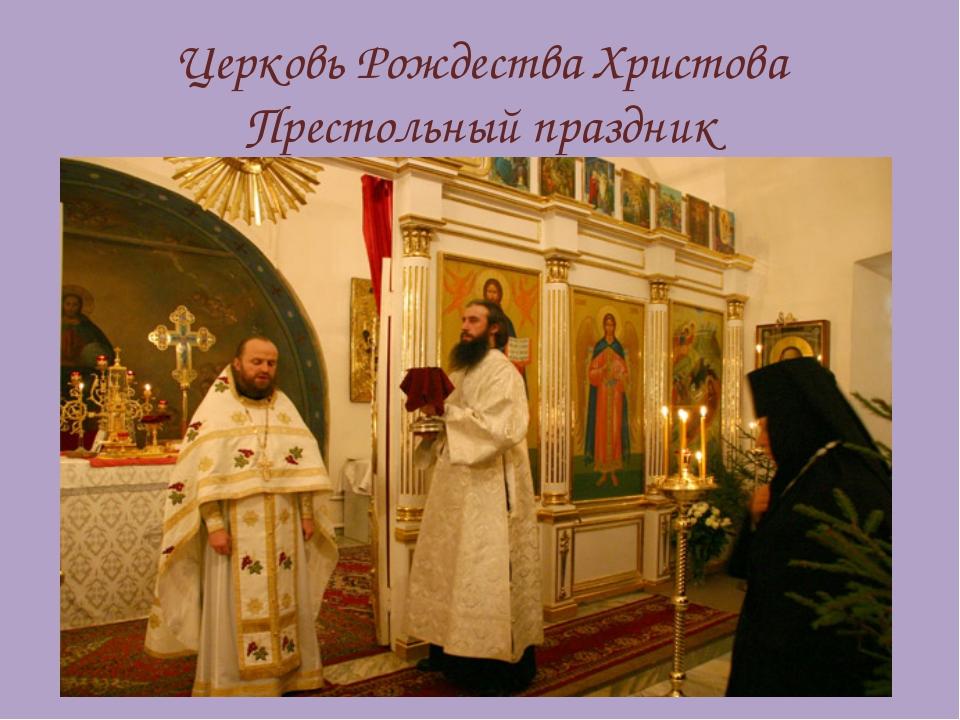 Церковь Рождества Христова Престольный праздник