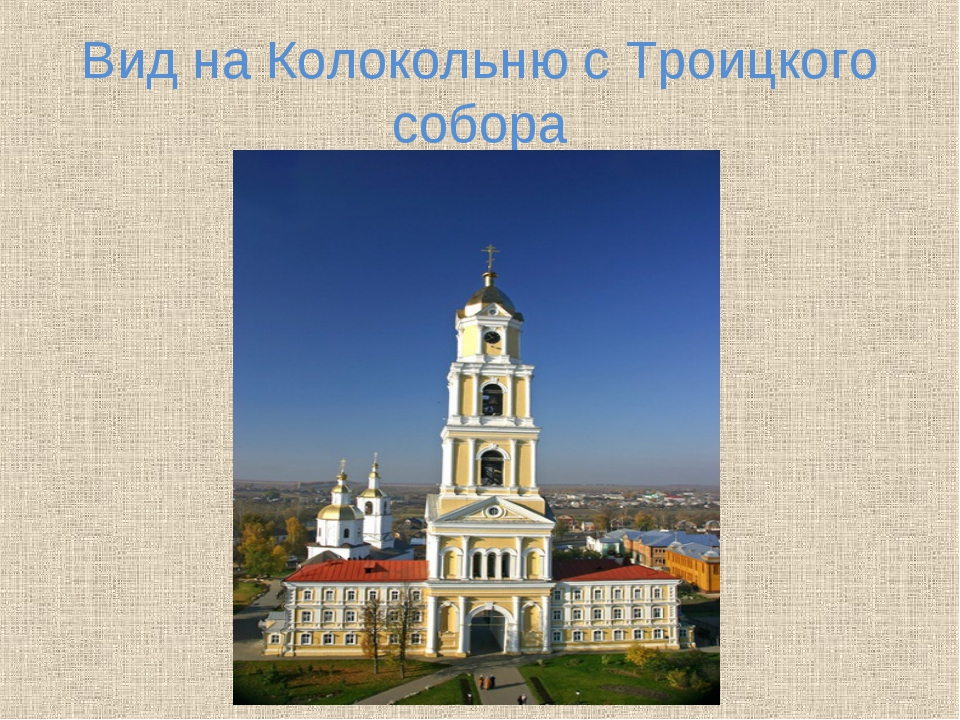 Вид на Колокольню с Троицкого собора