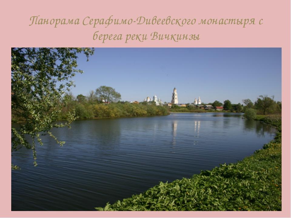 Панорама Серафимо-Дивеевского монастыря с берега реки Вичкинзы