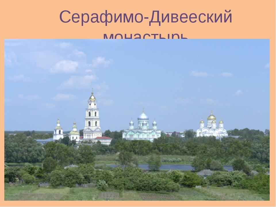 Серафимо-Дивееский монастырь